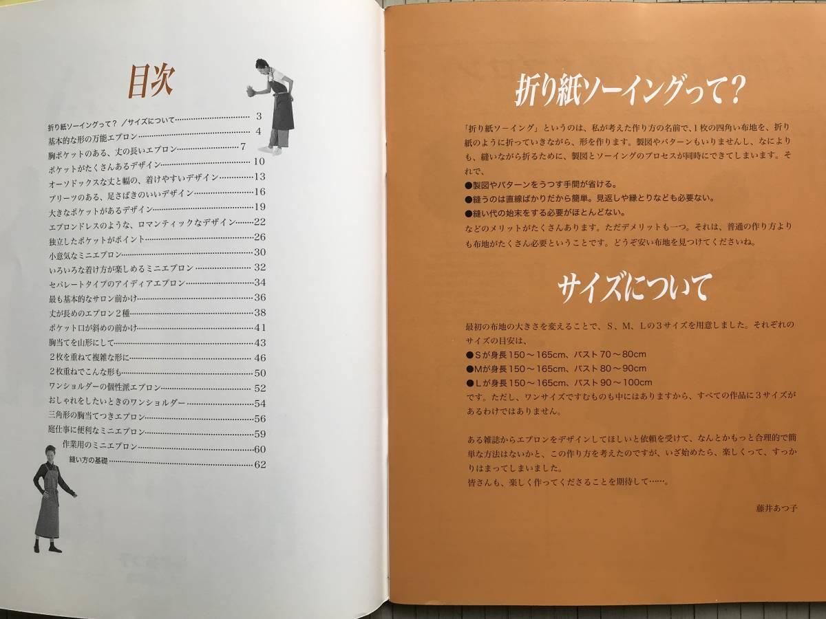 『折り紙ソーイングでエプロン』藤井あつ子 文化出版局 1998年刊 ※製図やパターンをうつす手間が省ける・直線ばかりだから簡単 他 05639_画像3