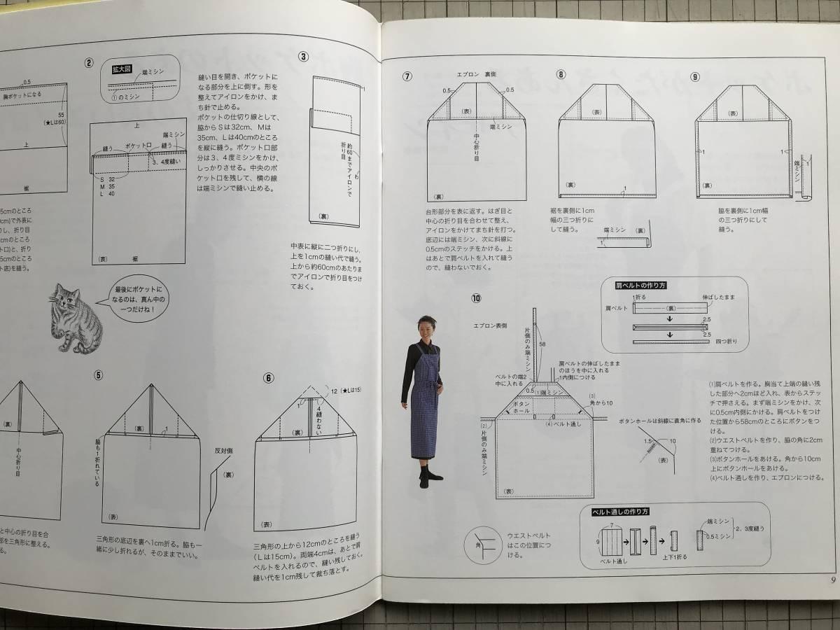 『折り紙ソーイングでエプロン』藤井あつ子 文化出版局 1998年刊 ※製図やパターンをうつす手間が省ける・直線ばかりだから簡単 他 05639_画像5