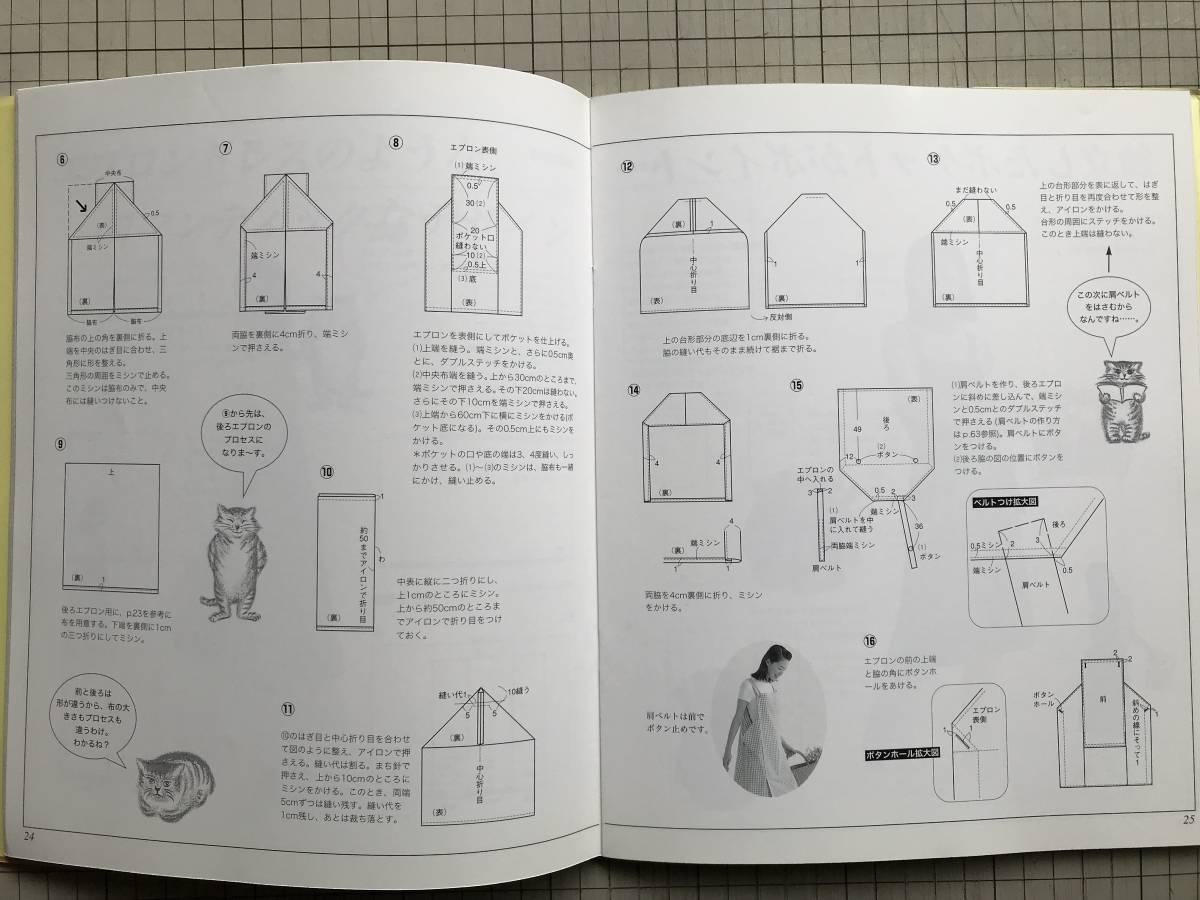 『折り紙ソーイングでエプロン』藤井あつ子 文化出版局 1998年刊 ※製図やパターンをうつす手間が省ける・直線ばかりだから簡単 他 05639_画像7