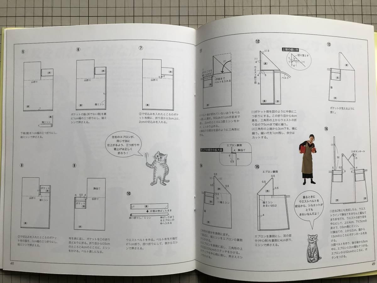 『折り紙ソーイングでエプロン』藤井あつ子 文化出版局 1998年刊 ※製図やパターンをうつす手間が省ける・直線ばかりだから簡単 他 05639_画像9