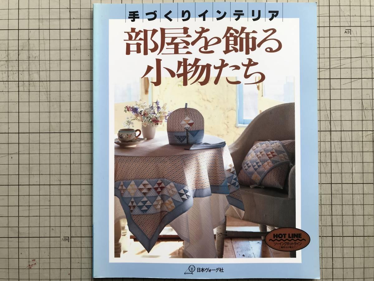 『部屋を飾る小物たち 手づくりインテリア』日本ヴォーグ社 1991年刊 ※額のある部屋・リースのある玄関・ポプリのある窓辺 他 05640_画像1