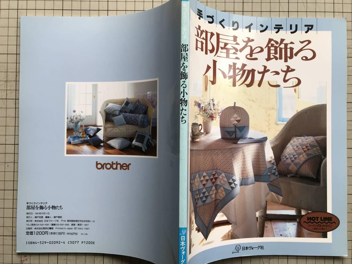 『部屋を飾る小物たち 手づくりインテリア』日本ヴォーグ社 1991年刊 ※額のある部屋・リースのある玄関・ポプリのある窓辺 他 05640_画像2