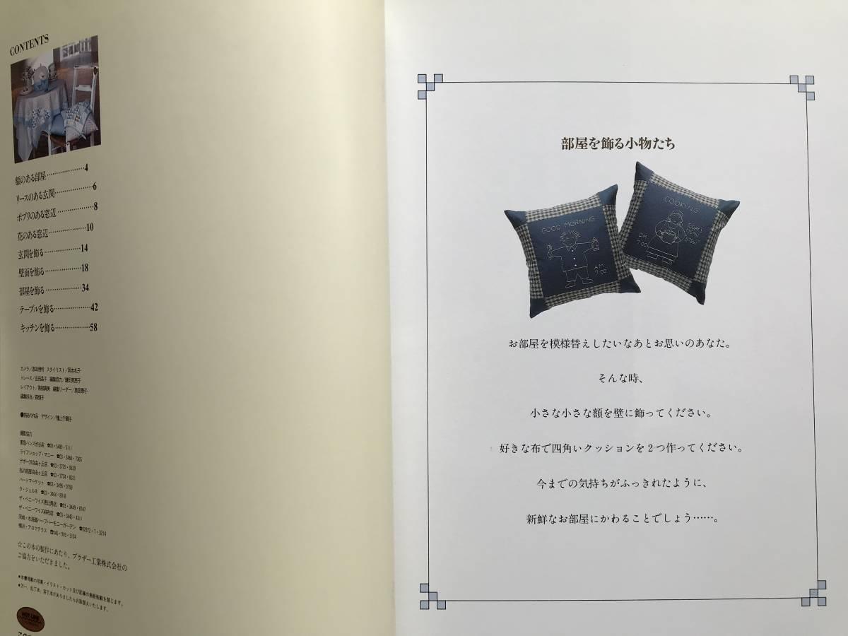 『部屋を飾る小物たち 手づくりインテリア』日本ヴォーグ社 1991年刊 ※額のある部屋・リースのある玄関・ポプリのある窓辺 他 05640_画像3