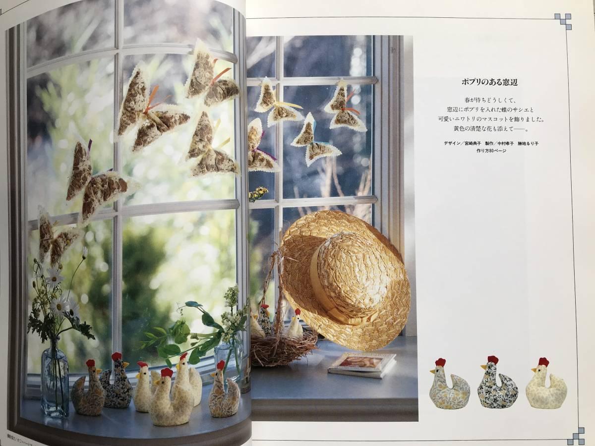 『部屋を飾る小物たち 手づくりインテリア』日本ヴォーグ社 1991年刊 ※額のある部屋・リースのある玄関・ポプリのある窓辺 他 05640_画像4