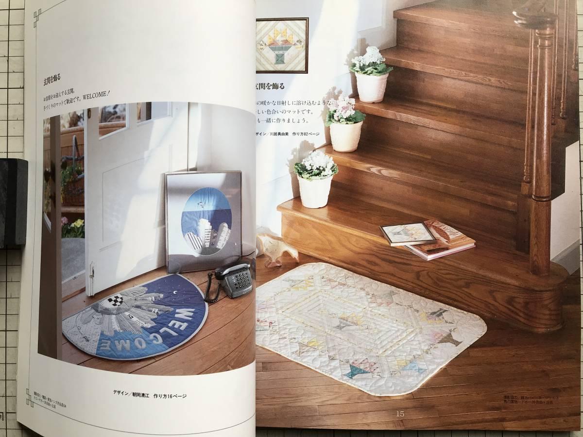 『部屋を飾る小物たち 手づくりインテリア』日本ヴォーグ社 1991年刊 ※額のある部屋・リースのある玄関・ポプリのある窓辺 他 05640_画像5