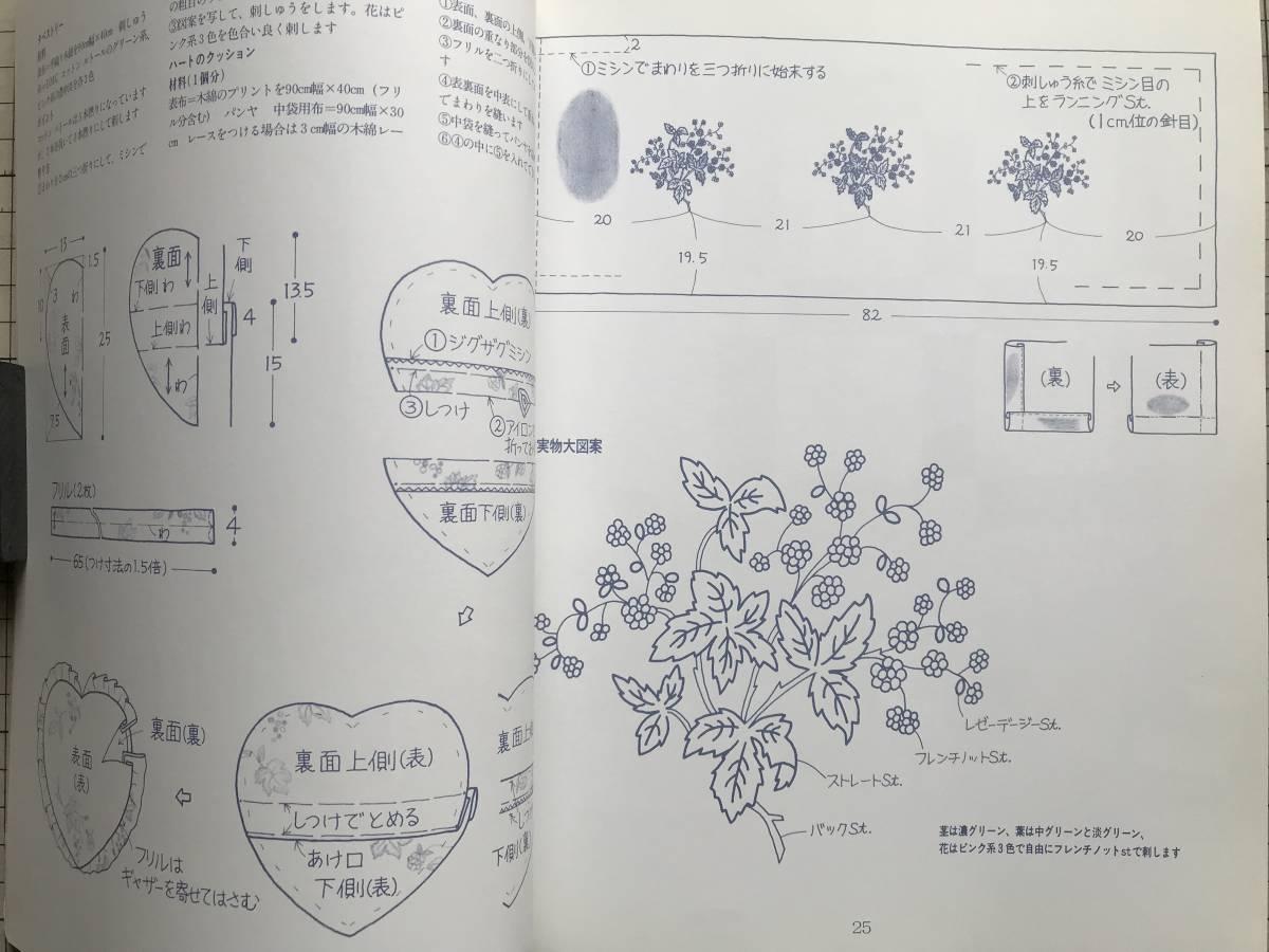 『部屋を飾る小物たち 手づくりインテリア』日本ヴォーグ社 1991年刊 ※額のある部屋・リースのある玄関・ポプリのある窓辺 他 05640_画像6