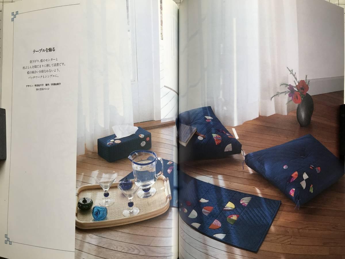 『部屋を飾る小物たち 手づくりインテリア』日本ヴォーグ社 1991年刊 ※額のある部屋・リースのある玄関・ポプリのある窓辺 他 05640_画像8