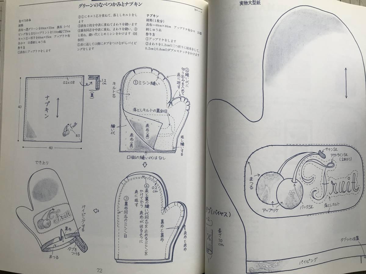 『部屋を飾る小物たち 手づくりインテリア』日本ヴォーグ社 1991年刊 ※額のある部屋・リースのある玄関・ポプリのある窓辺 他 05640_画像9