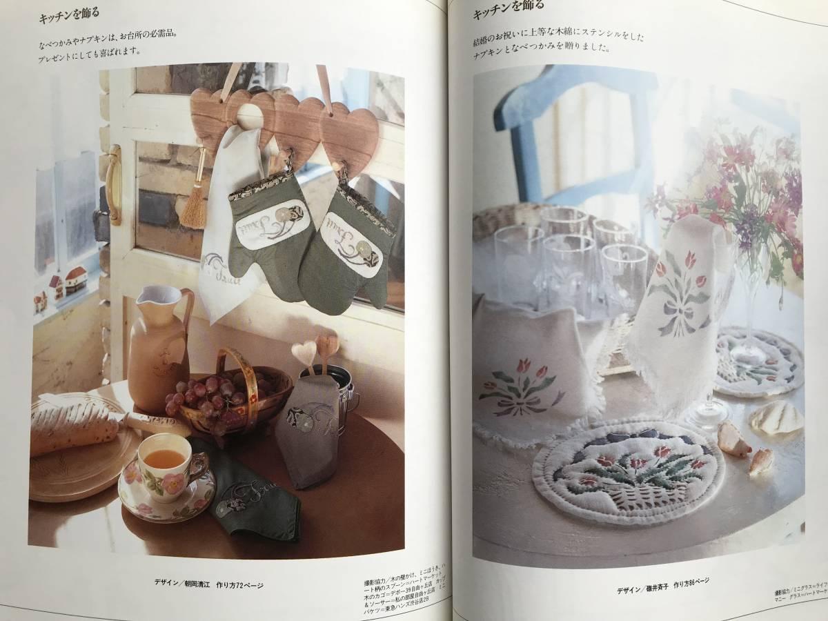 『部屋を飾る小物たち 手づくりインテリア』日本ヴォーグ社 1991年刊 ※額のある部屋・リースのある玄関・ポプリのある窓辺 他 05640_画像10