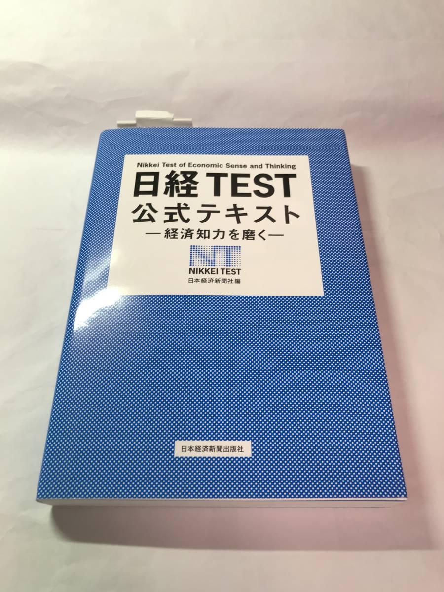 [641]【古本】<蔵書印等あり>日経TEST 公式テキスト 日本経済新聞出版社 【同梱不可】