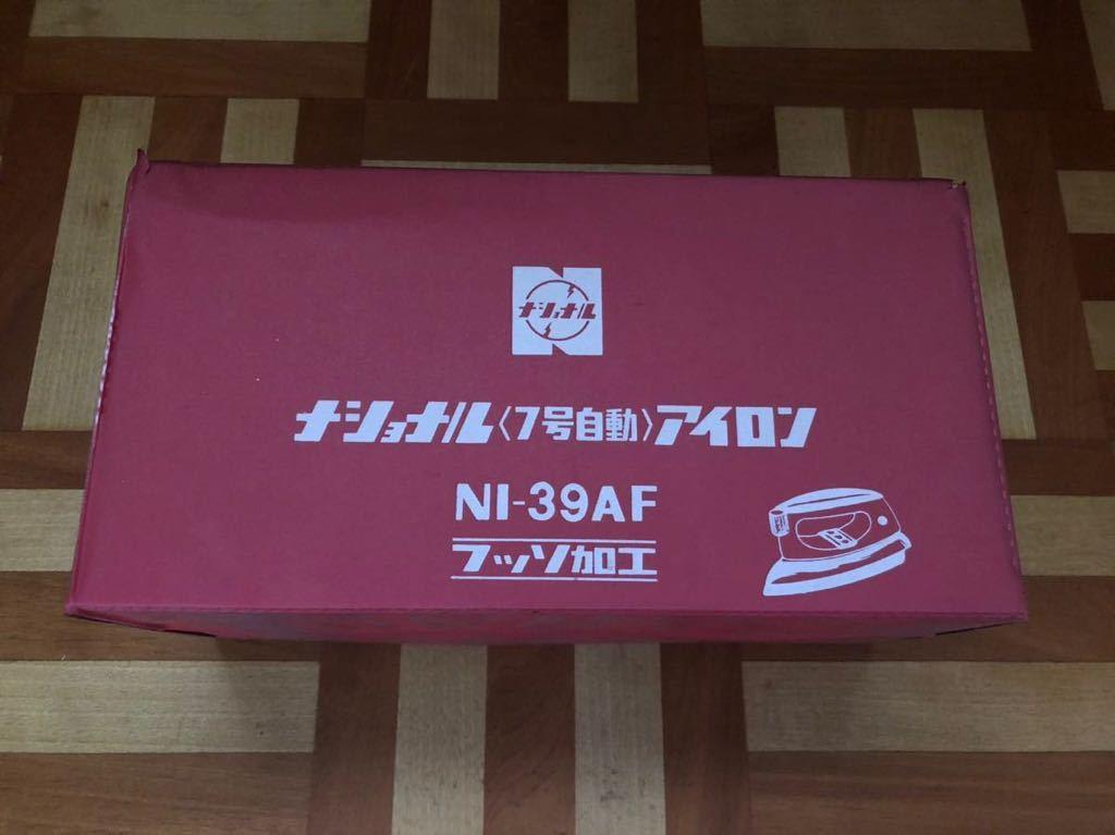 ナショナル 7号自動 アイロン 昭和レトロ フッ素加工 NI-39AF 通電確認済 衣類アイロン_画像1