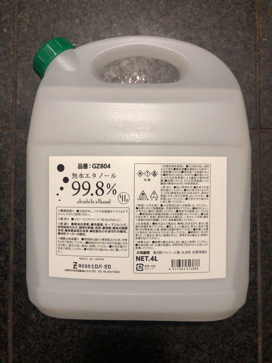 無水エタノール 99.8% 4L ( 関連: エタノール 発酵 除菌 アルコール消毒 アルコール消毒液 エタノール消毒 エタノール消毒液 )