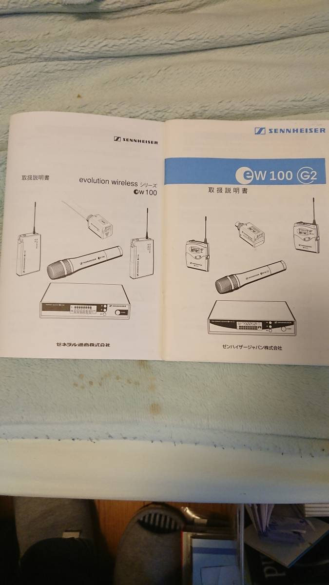 取説COPY ゼンハイザ-ワイヤレスG1-G2 COPY 最新カタログ付き_画像1