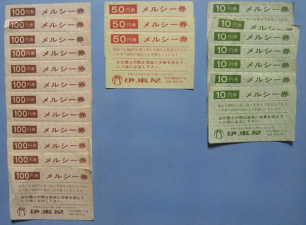 ★ Free Shipping ★ Ginza Ito shop Mercy ticket 1420 yen