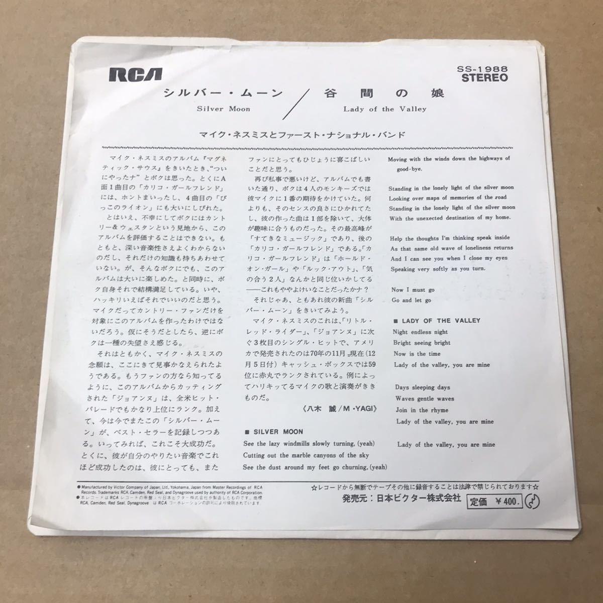 マイクネスミス 7インチ シルバームーン モンキーズ サンプル盤 Mike Nesmith Monkees PROMO_画像2