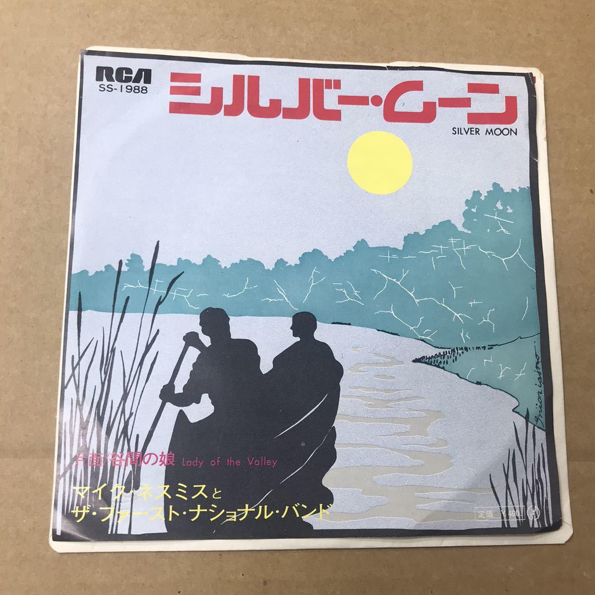 マイクネスミス 7インチ シルバームーン モンキーズ サンプル盤 Mike Nesmith Monkees PROMO_画像1