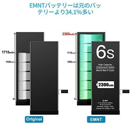 バッテリー 対応 iPhone 6s 2300mAh 交換用バッテリー ZMNT 内蔵 大容量 PSEマーク付 説明書・工具付 固定用両面テープ付_画像2