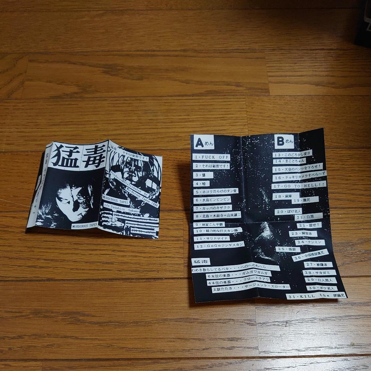 カセットテープ、ソノシート 猛毒 3点セット 殺害塩化ビニール
