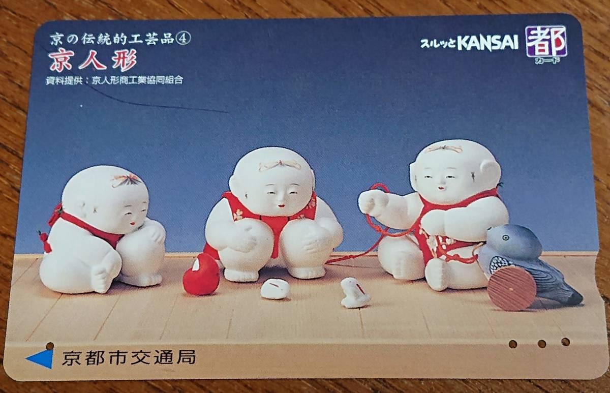 ◆使用済◆京都市交通局 スルッとKANSAI 都カード 京の伝統的工芸品④京人形_画像1