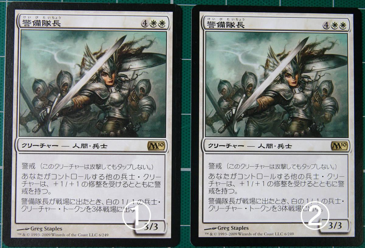 MTG マジック・ザ・ギャザリング 警備隊長 (レア) 基本セット2010 日本語版 1枚 同梱可_画像1