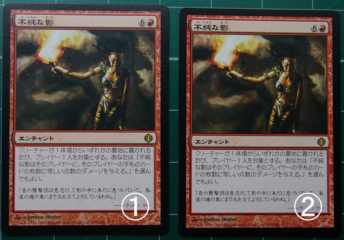 MTG マジック・ザ・ギャザリング 不純な影 (レア) アラーラの断片 日本語版 1枚 同梱可_画像1
