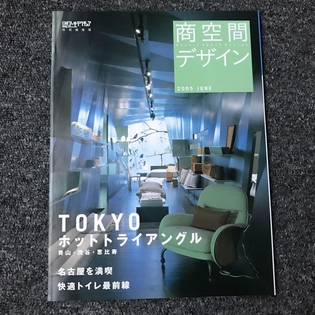 日経アーキテクチュア 特別編集版 2005 JUNE 商空間デザイン TOKYOホットトライアングル 青山 渋谷 恵比寿
