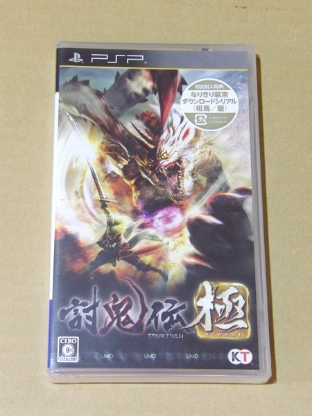 PSPソフト 討鬼伝 極 新品 未開封 送料無料 送料込み