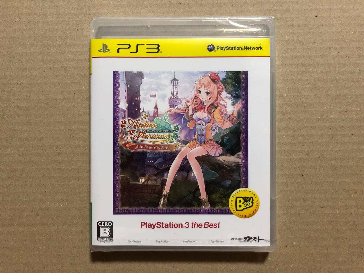 メルルのアトリエ~アーランドの錬金術士3~ PS3 the Best【未開封】 ガスト プレイステーション プレステ
