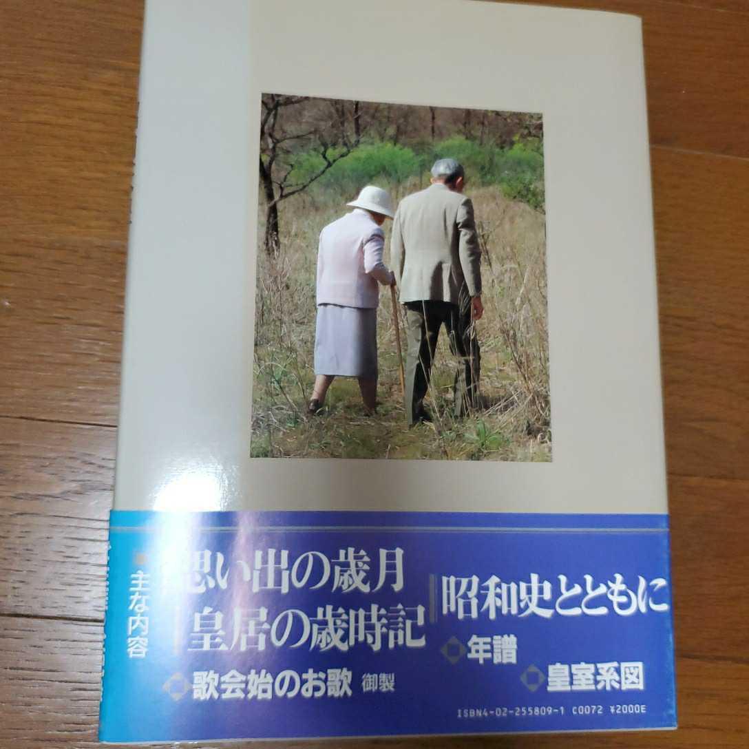 昭和天皇 写真集 アルバム 歴史 東京オリンピック レトロ