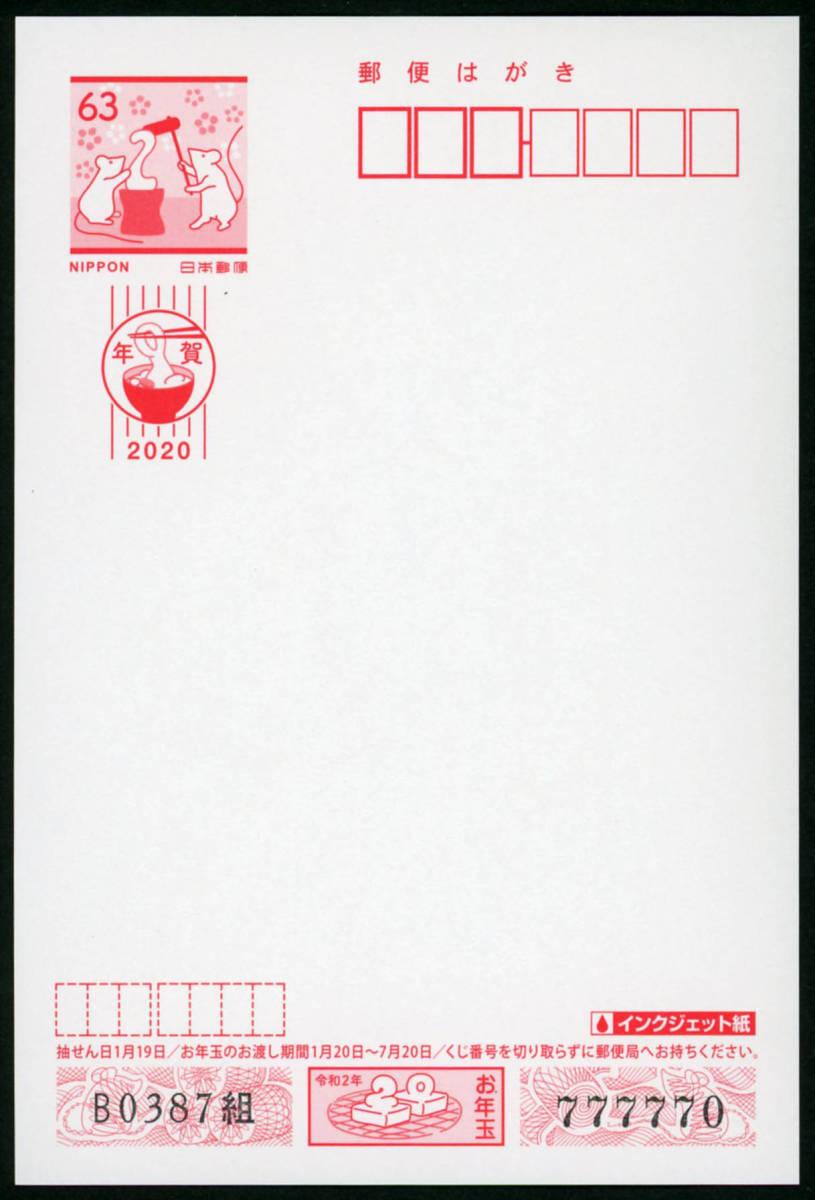 当選 お年玉 番号 年賀状 2020