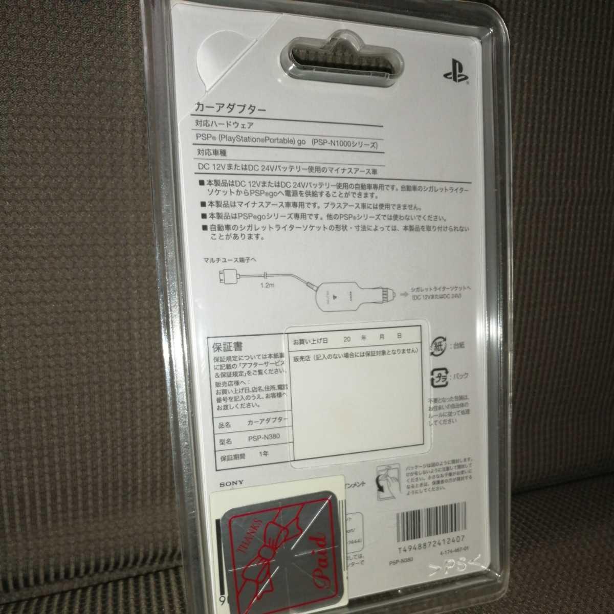 SONY PSP go専用 カーアダプター