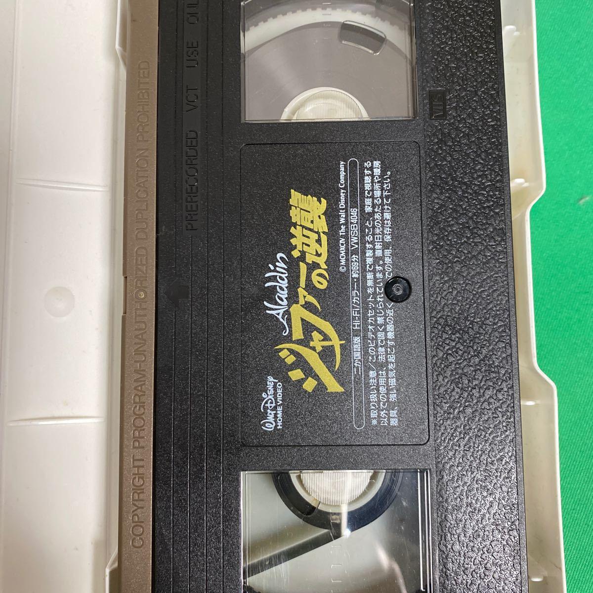 ディズニービデオ、アラジンとジャファーの逆襲 VHSビデオ 二本組