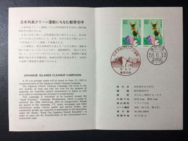 1932希少1983全日本郵便切手普及協会記念切手解説書日本列島クリーン運動2連東京FDC初日記念カバー使用済消印初日印記念印特印風景印ハト印_画像3