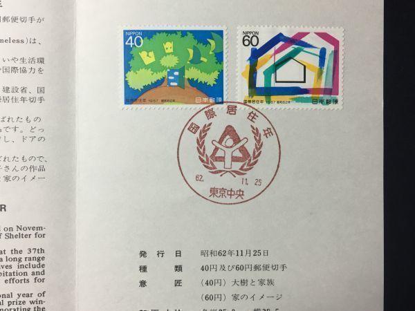 1963希少1987年全日本郵便切手普及協会記念切手解説書国際居住年2種貼東京中央62.11.25FDC初日記念カバー使用済消印初日印記念印特印風景印_画像2