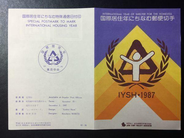 1963希少1987年全日本郵便切手普及協会記念切手解説書国際居住年2種貼東京中央62.11.25FDC初日記念カバー使用済消印初日印記念印特印風景印_画像1