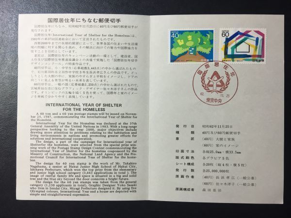 1963希少1987年全日本郵便切手普及協会記念切手解説書国際居住年2種貼東京中央62.11.25FDC初日記念カバー使用済消印初日印記念印特印風景印_画像3
