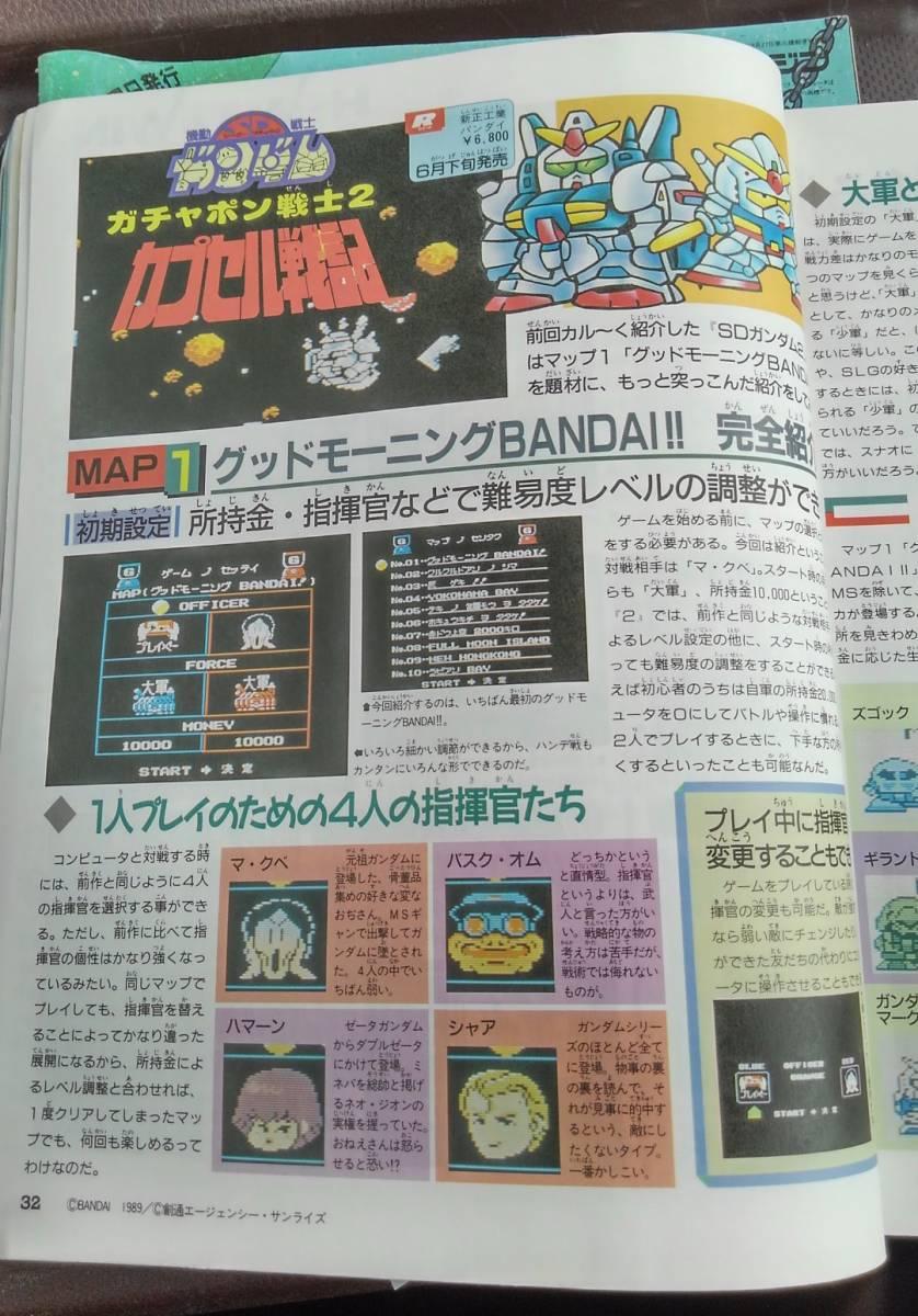 ゲーム雑誌 マル勝ファミコン 1989年6月9日号