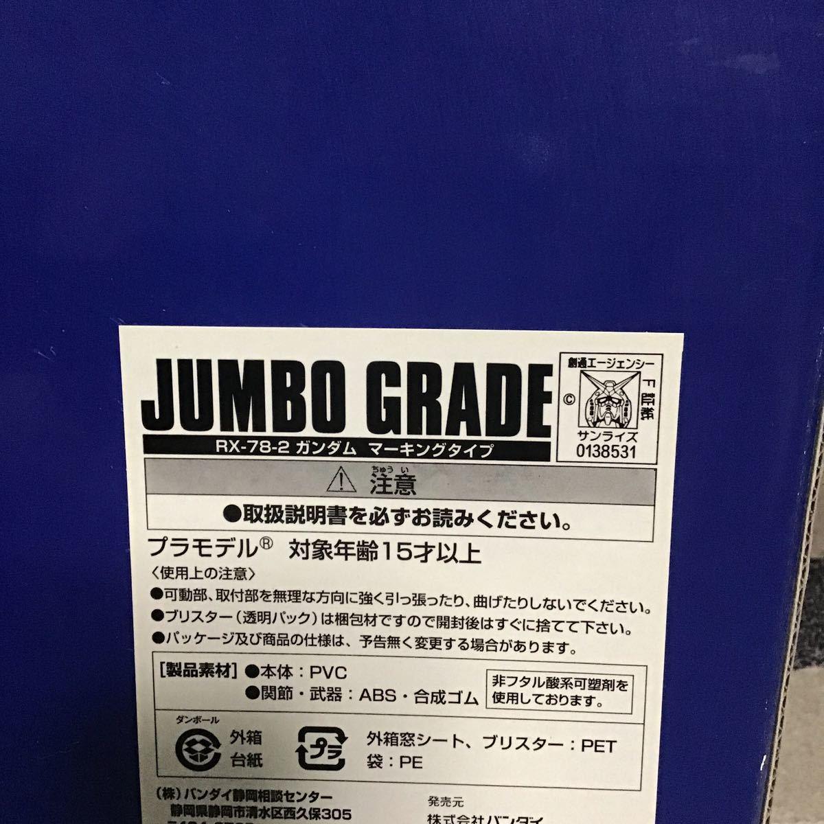 新品 JUMBO GRADE RX-78-2 ガンダム マーキングタイプ ジャンボグレード特別仕様 bandai figureプラモデル ソフビ バンダイ レア 特大 人形