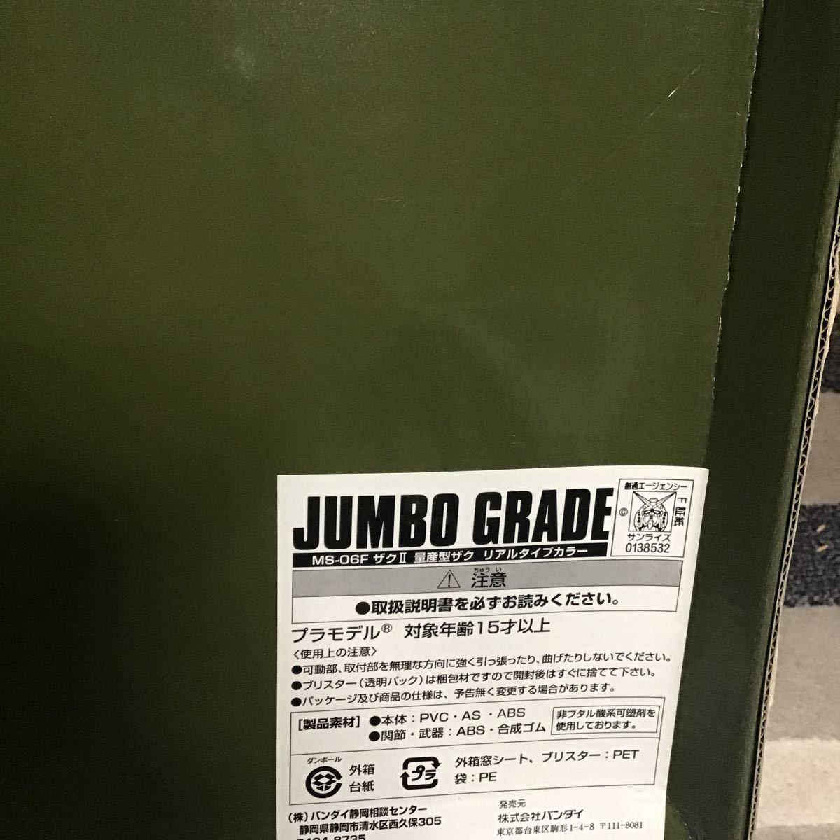 新品 JUMBO GRADE MS-06 ザクII 量産型ザク リアルタイプカラー ジャンボグレード bandai figure プラモデル バンダイ レア 特別仕様 特大_画像4