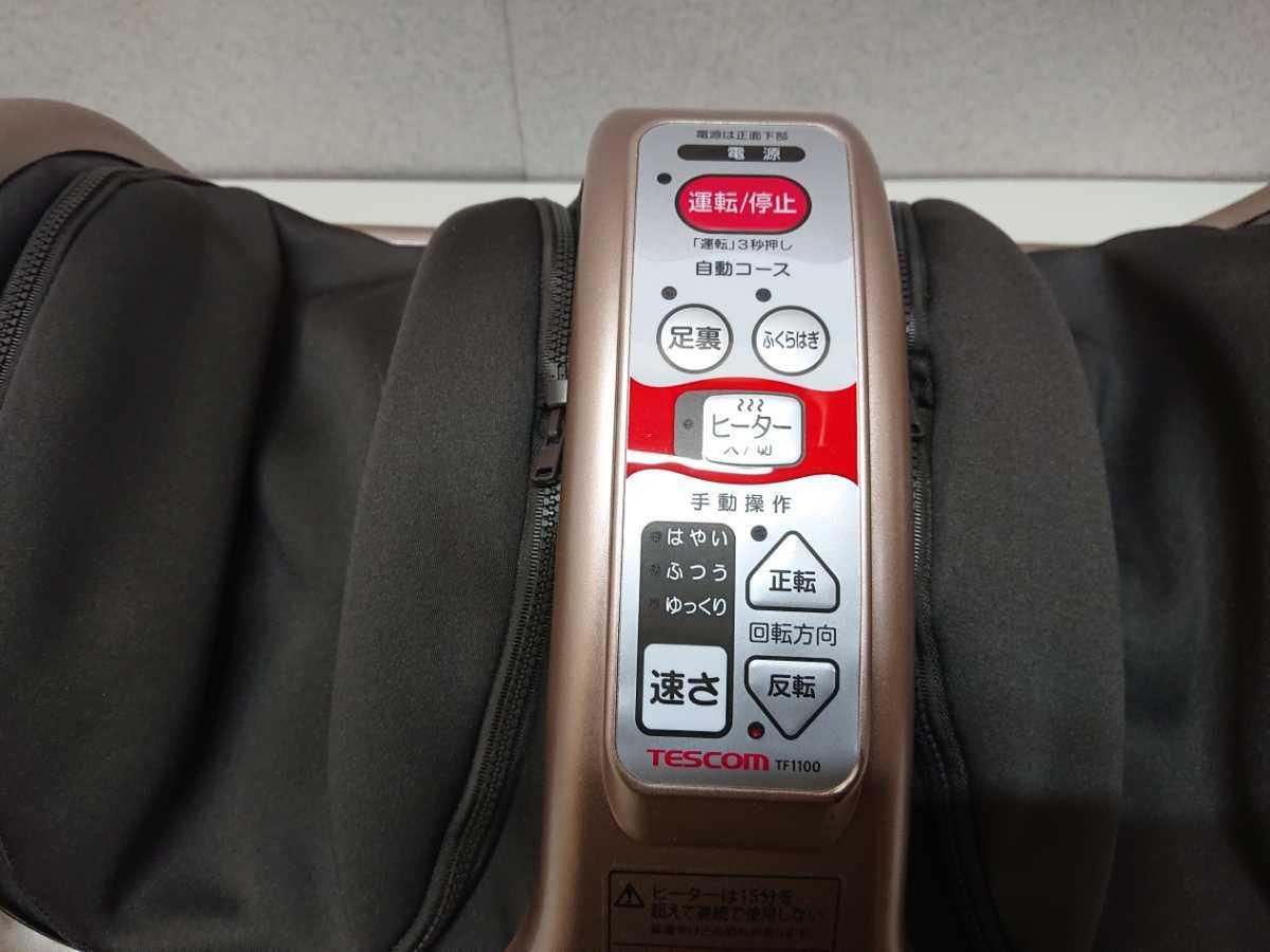● TESCOM テスコム フットマッサージャー TF1100 家庭用電気マッサージ器 動作確認済 健康器具 リラックス マッサージ 美品 ③_画像2