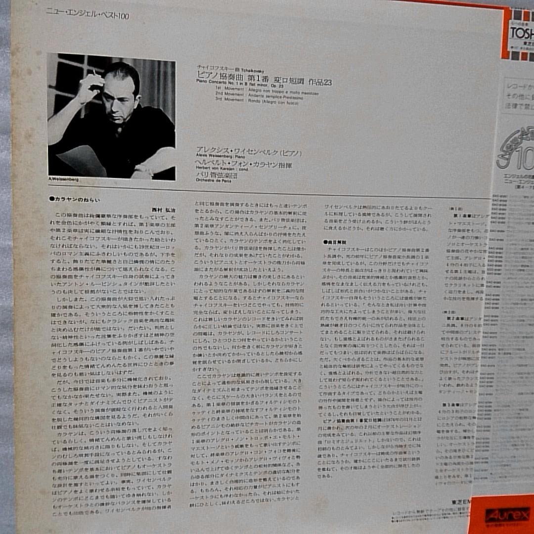 チャイコフスキー ピアノ協奏曲第1番 ワイゼンベルク カラヤン指揮 / パリ管弦楽団 ★ ★アナログ盤 [5007RP_画像3