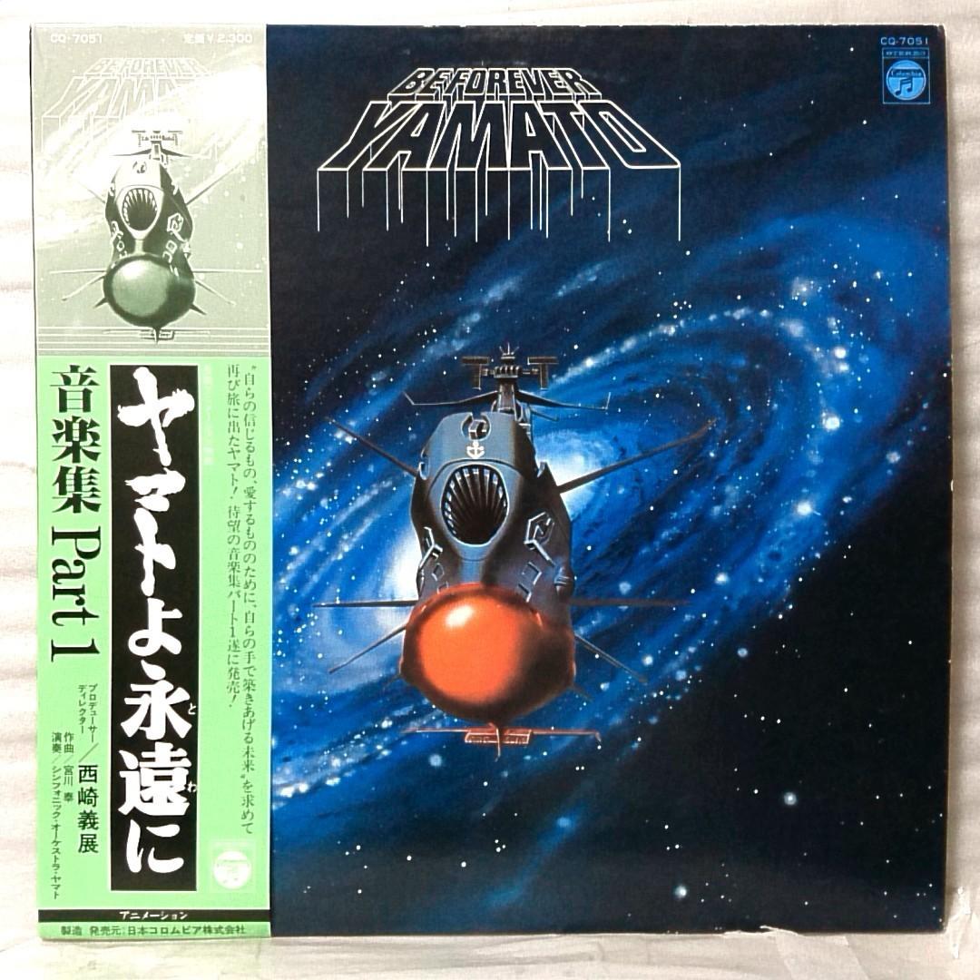 OST 宇宙戦艦ヤマト 音楽集 PART.1 ヤマトよ 永遠に ★ 西崎義展 宮川泰 ★帯付 アナログ盤 [5052RP_画像1