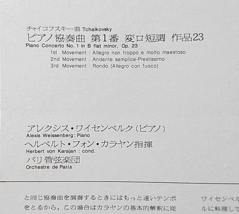 チャイコフスキー ピアノ協奏曲第1番 ワイゼンベルク カラヤン指揮 / パリ管弦楽団 ★ ★アナログ盤 [5007RP_画像2