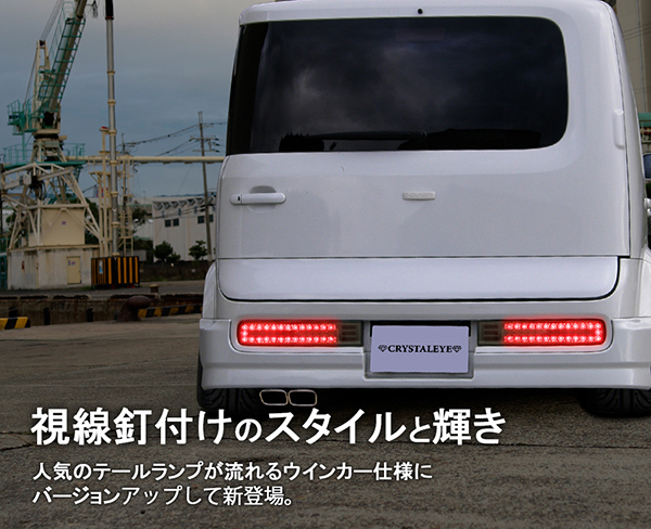 Z11系 CUBE キューブ LEDテールランプ V2 流れるシーケンシャルウインカー仕様 【スモーク】 前期/中期/後期/キューブ3 送料無料_画像1