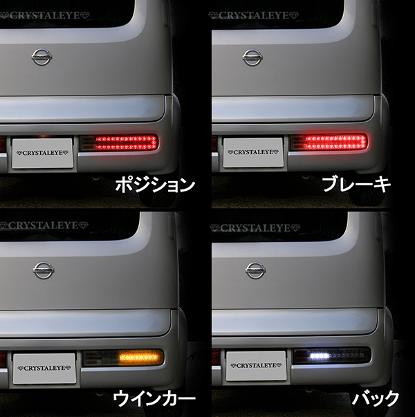 Z11系 CUBE キューブ LEDテールランプ V2 流れるシーケンシャルウインカー仕様 【スモーク】 前期/中期/後期/キューブ3 送料無料_画像5