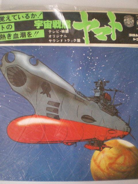 (レコード LP盤) 『宇宙戦艦ヤマト』 テレビ・映画・オリジナル・サウンドトラック盤 ドラマ / 歌 コロムビアレコード 70年代_画像1
