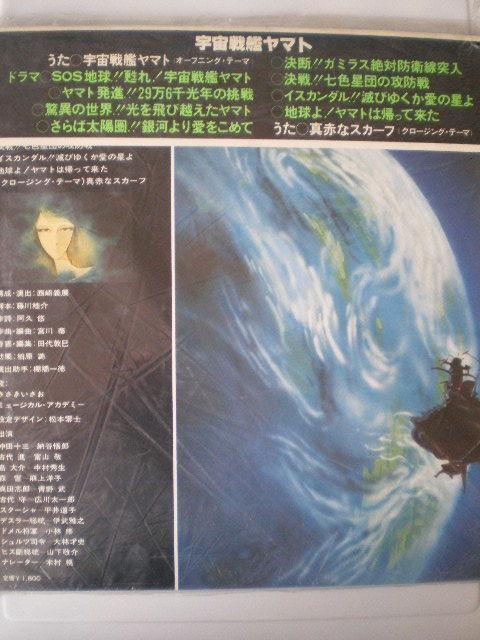 (レコード LP盤) 『宇宙戦艦ヤマト』 テレビ・映画・オリジナル・サウンドトラック盤 ドラマ / 歌 コロムビアレコード 70年代_画像2