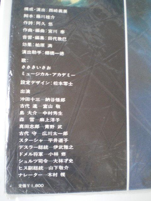 (レコード LP盤) 『宇宙戦艦ヤマト』 テレビ・映画・オリジナル・サウンドトラック盤 ドラマ / 歌 コロムビアレコード 70年代_画像5