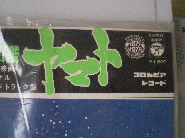 (レコード LP盤) 『宇宙戦艦ヤマト』 テレビ・映画・オリジナル・サウンドトラック盤 ドラマ / 歌 コロムビアレコード 70年代_画像3