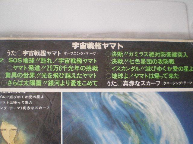 (レコード LP盤) 『宇宙戦艦ヤマト』 テレビ・映画・オリジナル・サウンドトラック盤 ドラマ / 歌 コロムビアレコード 70年代_画像4